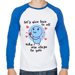 Давайте дарить любовь