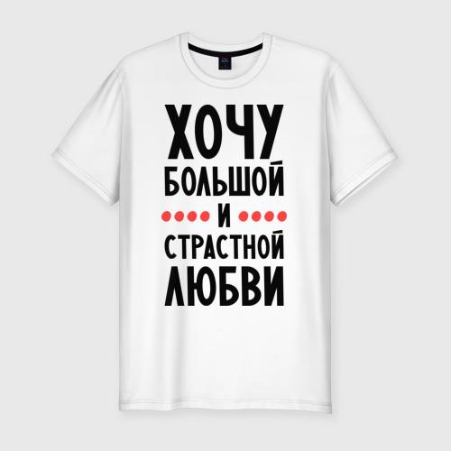 Мужская футболка премиум  Фото 01, Хочу любви
