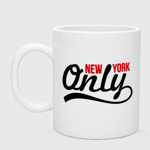 Кружка Only NY