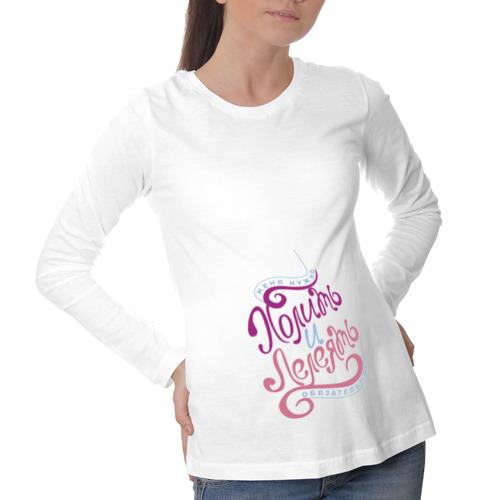 Лонгслив для беременных хлопок Холить и лелеять