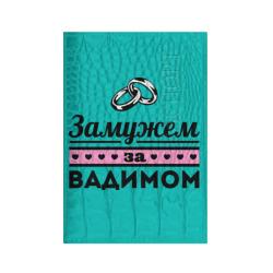 Замужем за Вадимом