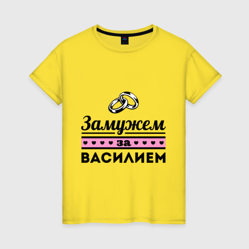 Замужем за Василием