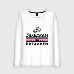 Замужем за Виталием