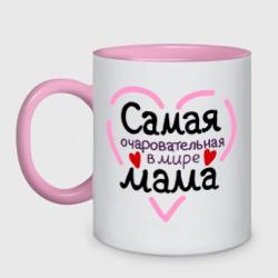 Самая очаровательная в мире мама - интернет магазин Futbolkaa.ru