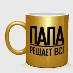 Папа решает всё - интернет магазин Futbolkaa.ru