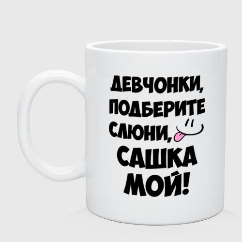 Кружка Девчонки, Сашка мой! Фото 01