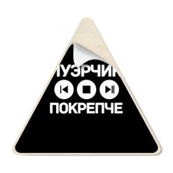 Пуэрчик покрепче - интернет магазин Futbolkaa.ru