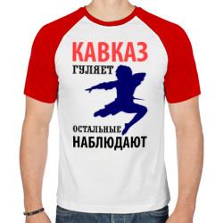 Кавказ гуляет
