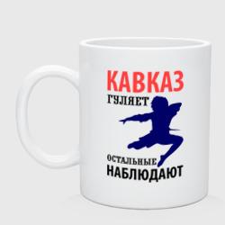 Кавказ гуляет - интернет магазин Futbolkaa.ru