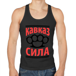 Кавказ - сила - интернет магазин Futbolkaa.ru