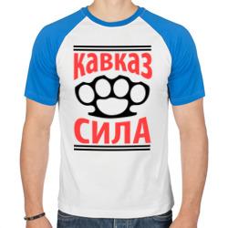 Кавказ - сила