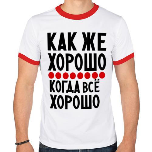Мужская футболка рингер  Фото 01, Как же хорошо