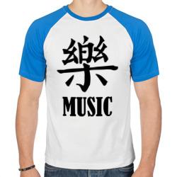 Music (иероглиф)