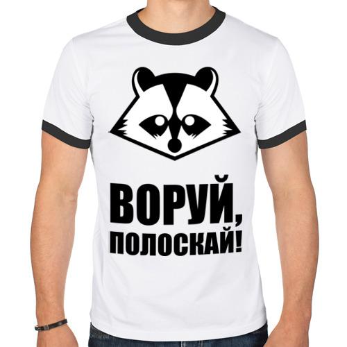 Мужская футболка рингер  Фото 01, Воруй,полоскай!