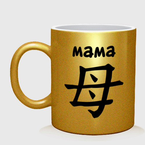 Иероглиф (мама)