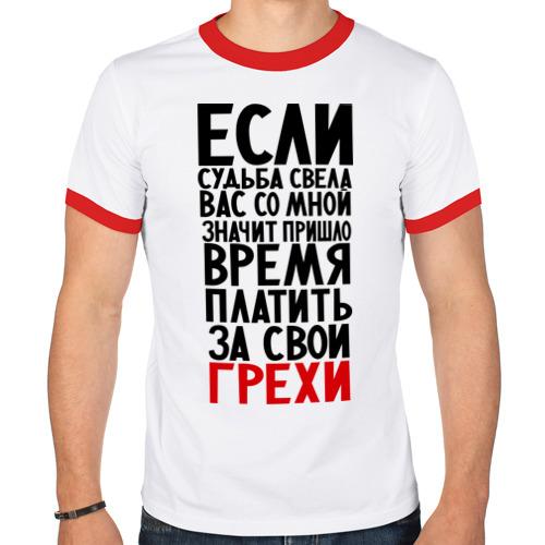 Мужская футболка рингер  Фото 01, Если судьба