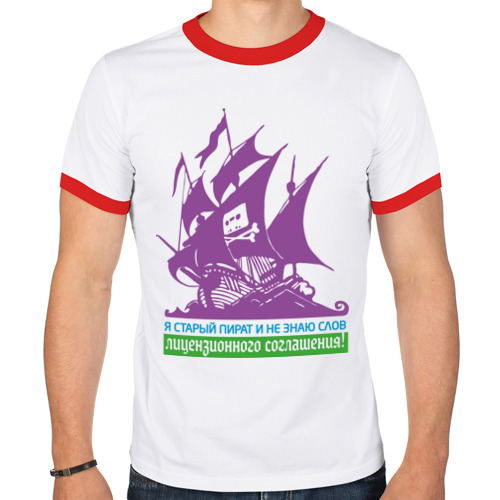 Мужская футболка рингер  Фото 01, Я старый пират (цвет)