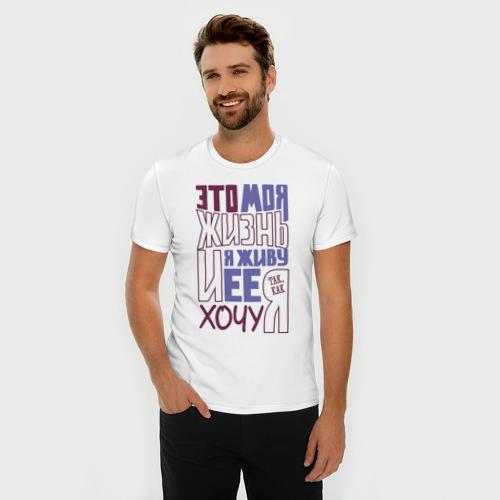 Мужская футболка премиум  Фото 03, It's my life