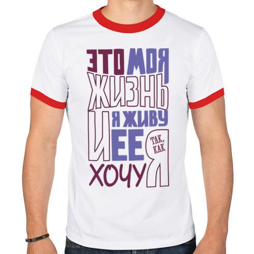 Мужская футболка рингер  Фото 01, It's my life