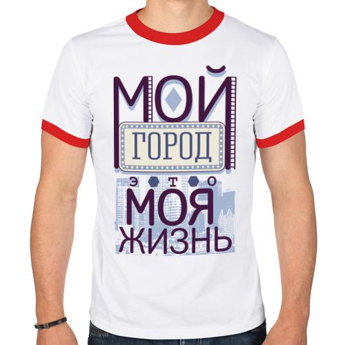 Мужская футболка рингер  Фото 01, Мой город