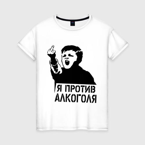 Женская футболка хлопок Я против алкоголя