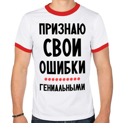 Мужская футболка рингер  Фото 01, Признаю свои ошибки
