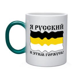 Я Русский и этим горжусь!