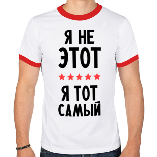 Мужская футболка рингер  Фото 01, Я тот самый