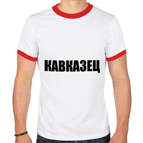 Мужская футболка рингер  Фото 01, Кавказец