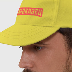 Кавказец