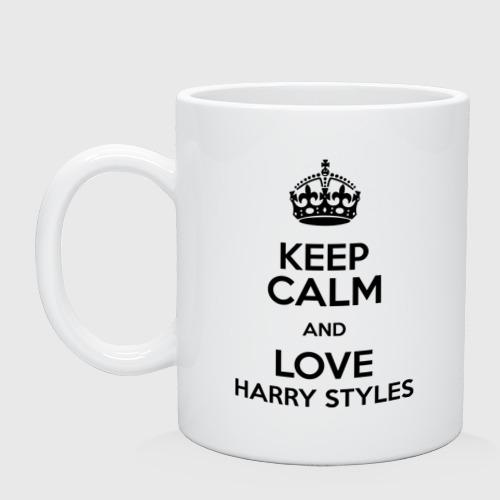 Кружка Keep calm and love Harry Styles