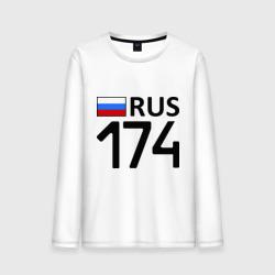 Челябинская область (174)
