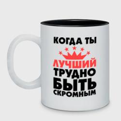 Когда ты лучший трудно быть скромным. - интернет магазин Futbolkaa.ru