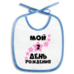 Мой 3 День Рождения