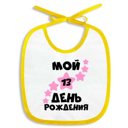Слюнявчик Мой 13 День Рождения