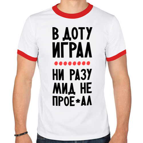 Мужская футболка рингер  Фото 01, В доту на миде играл
