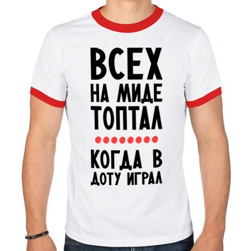 Мужская футболка рингер  Фото 01, Всех на миде топтал
