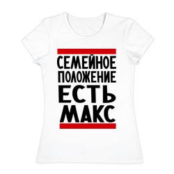 Есть Макс - интернет магазин Futbolkaa.ru