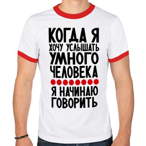Мужская футболка рингер  Фото 01, Когда я