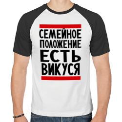Есть Викуся