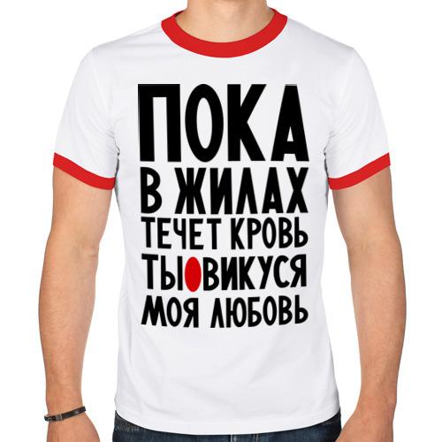 Мужская футболка рингер  Фото 01, Викуся моя любовь