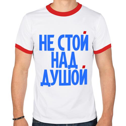 Мужская футболка рингер  Фото 01, Не стой над душой