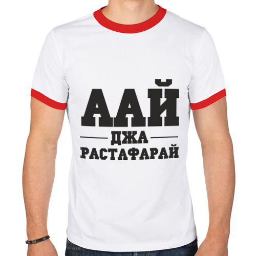Мужская футболка рингер  Фото 01, аай джа растафарай