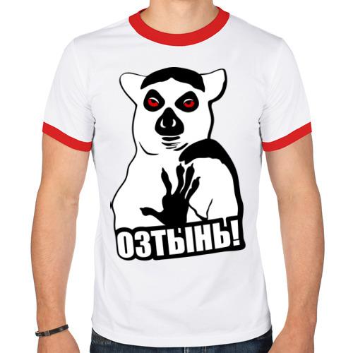 Мужская футболка рингер  Фото 01, Озтынь!