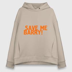Save me, Barry!