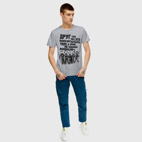 Мужская футболка хлопок Настоящий друг Фото 01