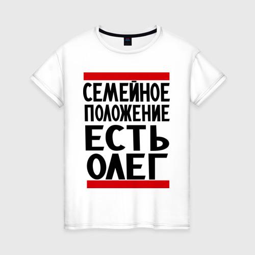 Есть Олег