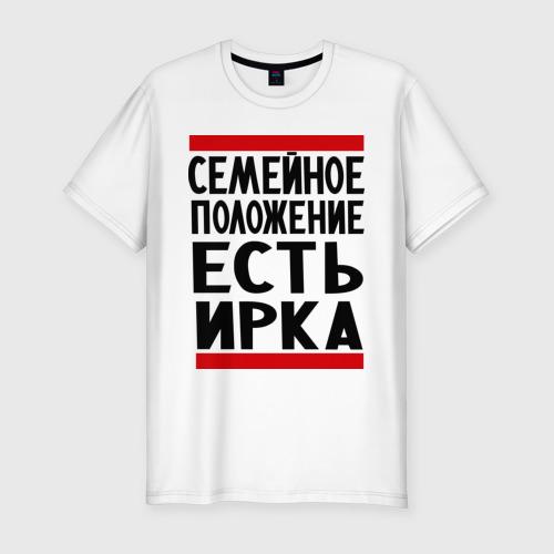 Мужская футболка премиум  Фото 01, Есть Ирка