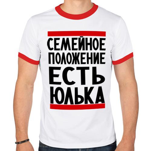 Мужская футболка рингер  Фото 01, Есть Юлька