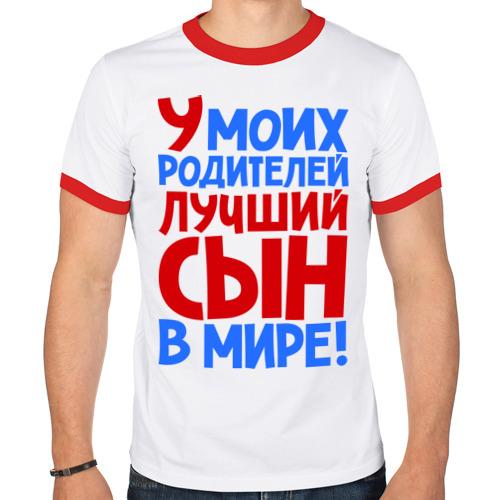 Мужская футболка рингер  Фото 01, У моих родителей лучший сын в мире!
